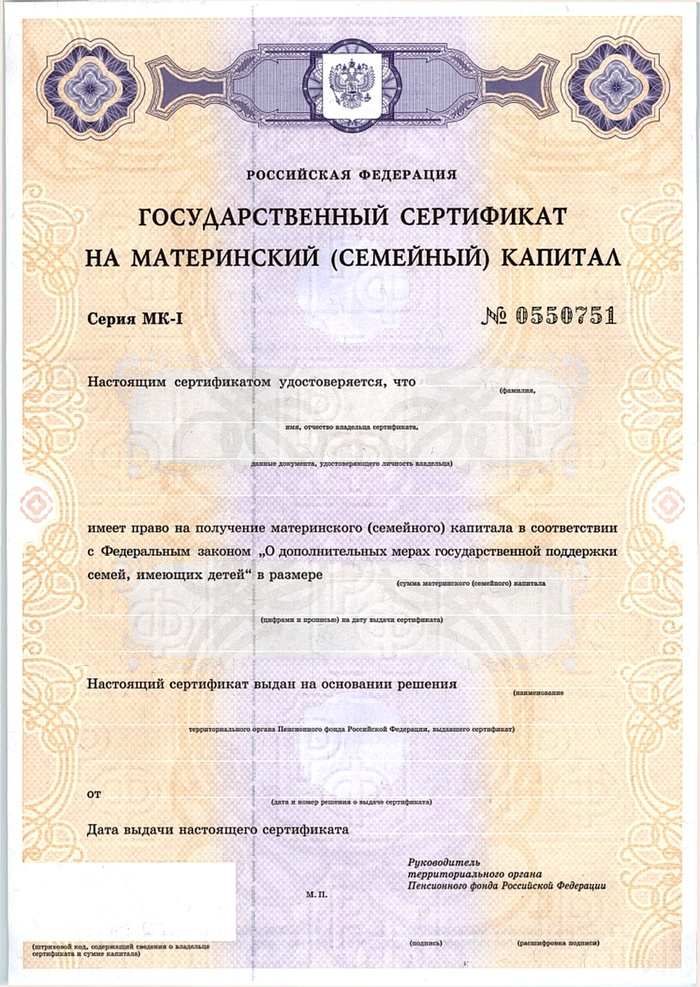 Сертификат Материнского капитала
