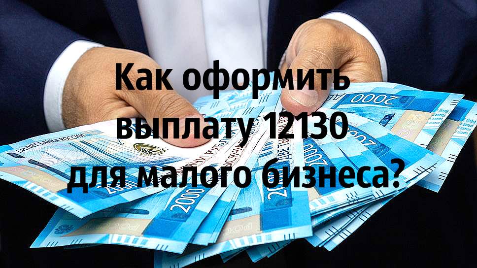 Субсидия 12 130