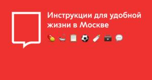 Дата.Мос.ру