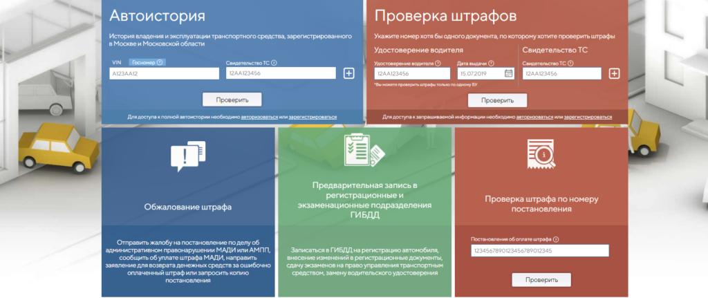 Главная страница портала Автокод.Мос.ру