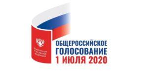 Голосование 2020