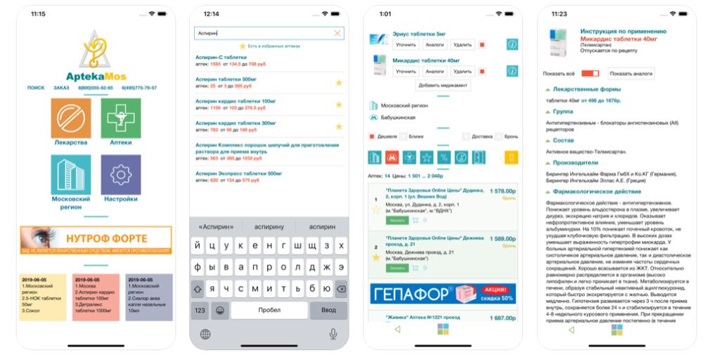 Мобильное приложение АптекаМос