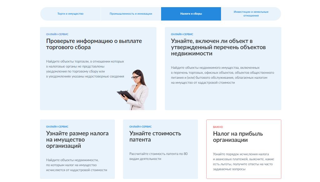 Раздел Экономика Москвы