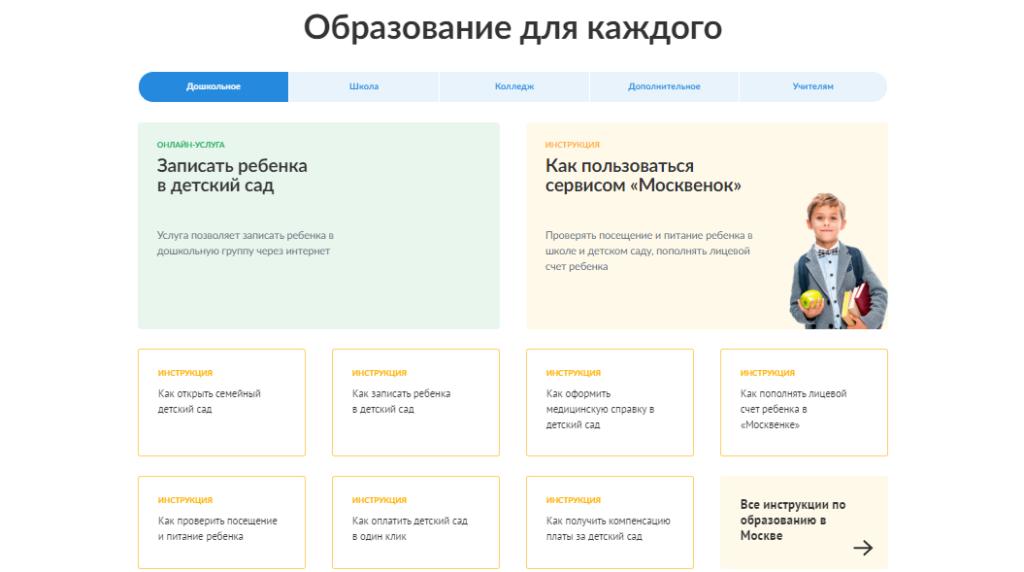 Раздел Образование на Дата.Мос.ру