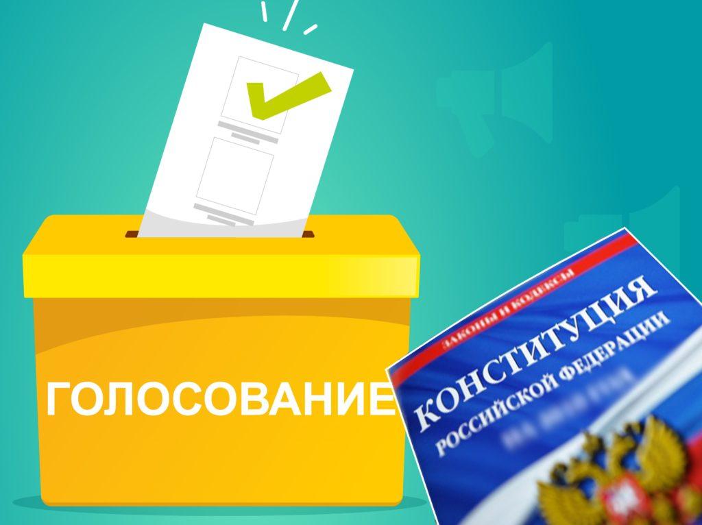 голосование о внесении правок в конституцию
